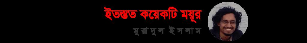 muradul-islam-logo